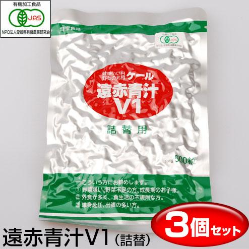 遠赤青汁 V1 500粒 詰替用 3袋セット 1011-3 野菜不足を感じる人に ケール100% 無添加 ビタミン ミネラル 食物繊維