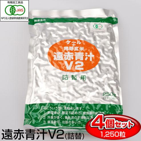 【今なら青汁サンプル6袋プレゼント】 遠赤青汁 V2 1250粒 詰替用 4袋セット 1021-4 生活習慣の不規則な人に 手軽に穀物の栄養が取れる