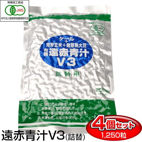【今なら青汁サンプル6袋プレゼント】 遠赤青汁 V3 1250粒 詰替用 4袋セット 女性のリズムをサポート 1031-4 有機ケール+有機発芽玄米+有機発芽黒大豆 イソフラボン