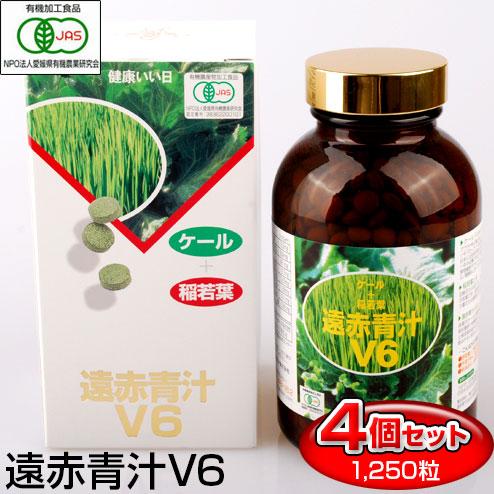 【今なら青汁サンプル6袋プレゼント】 遠赤青汁 V6 1250粒 ビン 4箱セット 食物繊維・鉄分不足に 1061-4 有機ケール+有機稲若葉 現代人に不足がちな栄養素を補います
