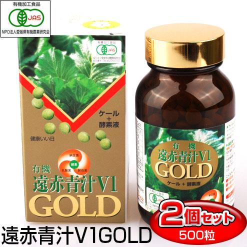 遠赤青汁 V1 GOLD 500粒 ビン 2箱セット 有機ケール+酵素液(納豆菌+乳酸菌+酵母菌) 1310-2