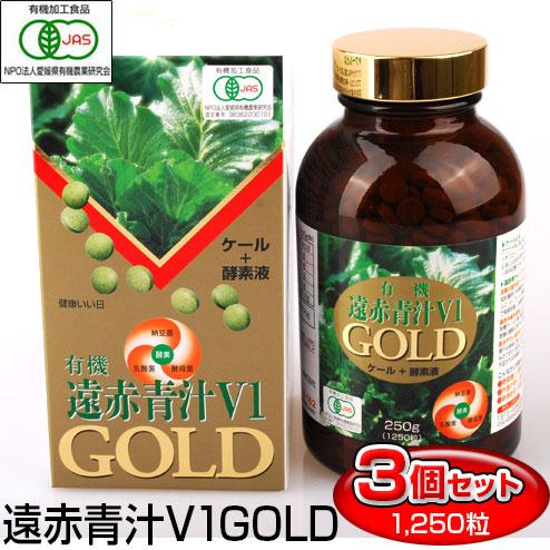 遠赤青汁 V1 GOLD 1250粒 ビン 3箱セット有機ケール+酵素液(納豆菌+乳酸菌+酵母菌) 1311-3