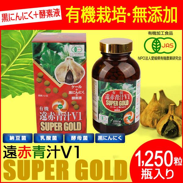 【今なら青汁サンプル6袋プレゼント】 遠赤青汁 V1 SUPPER GOLD 1250粒 ビン遠赤ケール+有機黒にんにく+酵素液(納豆菌・乳酸菌・酵母菌) 1411