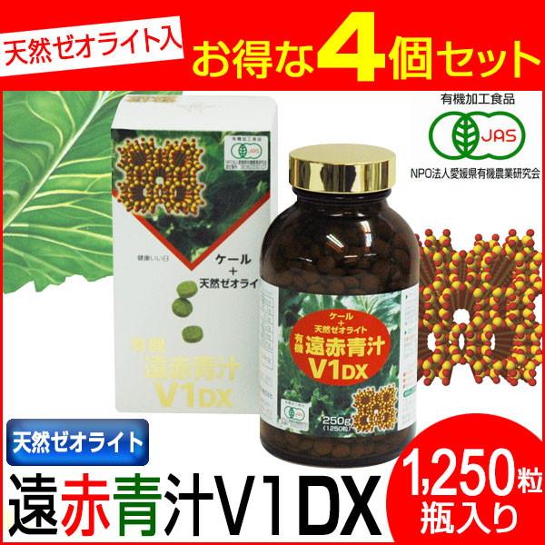 【今なら青汁サンプル6袋プレゼント】 遠赤青汁 V1 DX 1250粒 ビン 4箱セット有機ケール+天然ゼオライト 1510-4