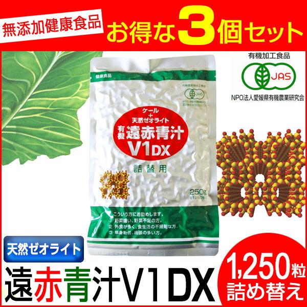 遠赤青汁 V1 DX 1250粒 詰替用 3袋セット有機ケール+天然ゼオライト 1511-3