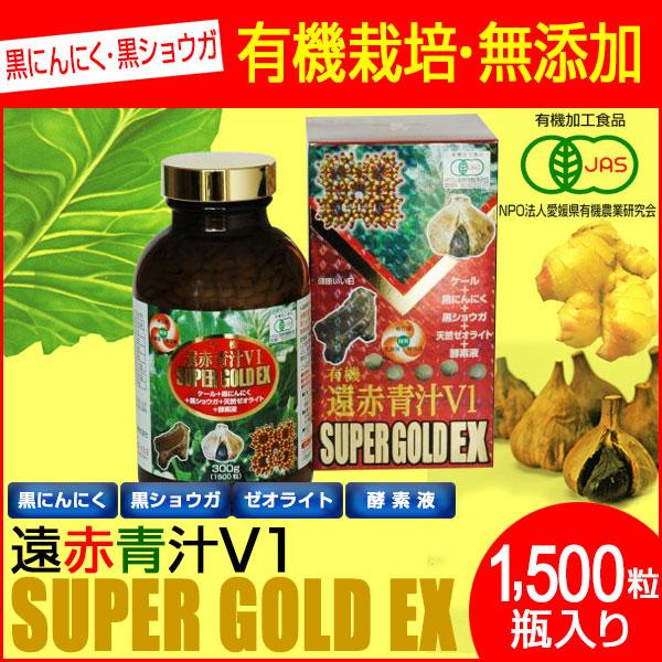 【今なら青汁サンプル6袋プレゼント】 遠赤青汁 V1 SUPER GOLD EX 1500粒ビン 1610