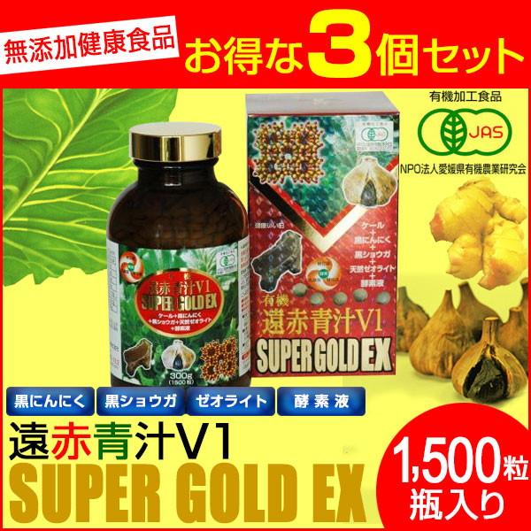 【今なら青汁サンプル6袋プレゼント】 遠赤青汁 V1 SUPER GOLD EX 1500粒ビン 3箱セット 1610-3