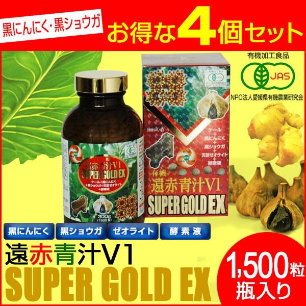 【今なら青汁サンプル6袋プレゼント】 遠赤青汁 V1 SUPER GOLD EX 1500粒ビン 4箱セット 1610-4