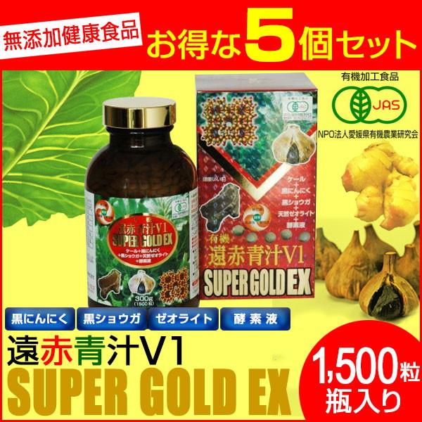 【今なら青汁サンプル6袋プレゼント】 遠赤青汁 V1 SUPER GOLD EX 1500粒ビン 5箱セット+1箱サービス 1610-5