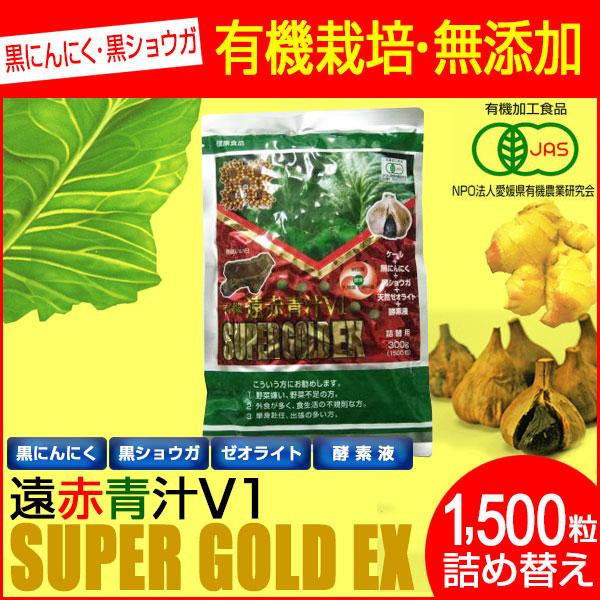 【今なら青汁サンプル6袋プレゼント】 遠赤青汁 V1 SUPPER GOLD EX 1500粒 詰替用 1611