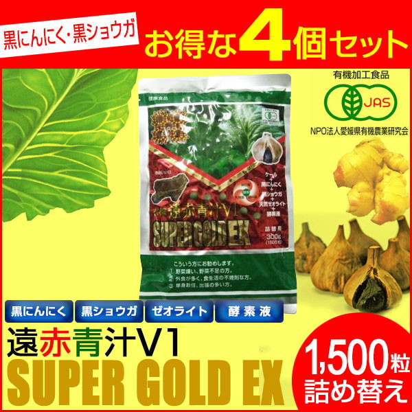 【今なら青汁サンプル6袋プレゼント】 遠赤青汁 V1 SUPPER GOLD EX 1500粒 詰替用 4袋セット 1611-4