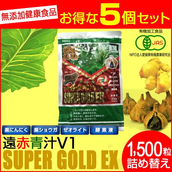 【今なら青汁サンプル6袋プレゼント】 遠赤青汁 V1 SUPPER GOLD EX 1500粒 詰替用 5袋セット+1袋サービス 1611-5