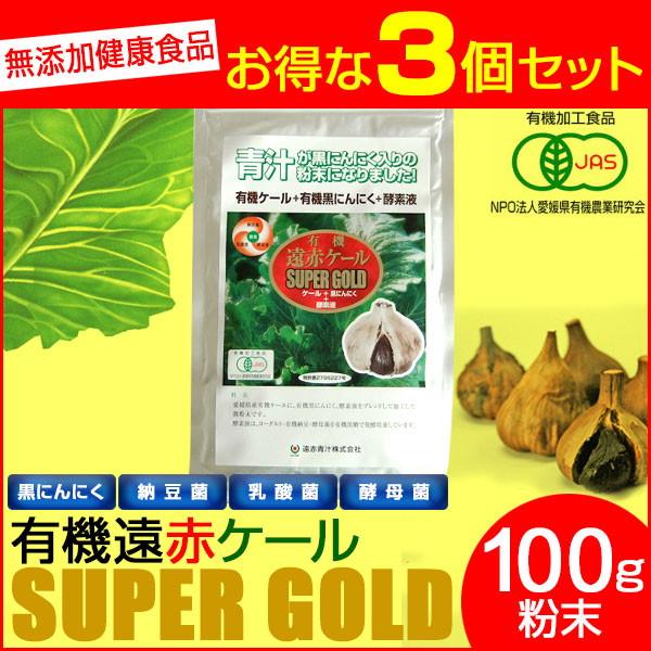 【今なら青汁サンプル6袋プレゼント】 遠赤青汁 有機遠赤ケール SUPPER GOLD 100g 3袋セット2210-3