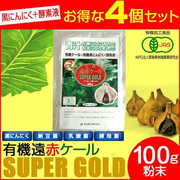 【今なら青汁サンプル6袋プレゼント】 遠赤青汁 有機遠赤ケール SUPPER GOLD 100g 4袋セット 2210-4