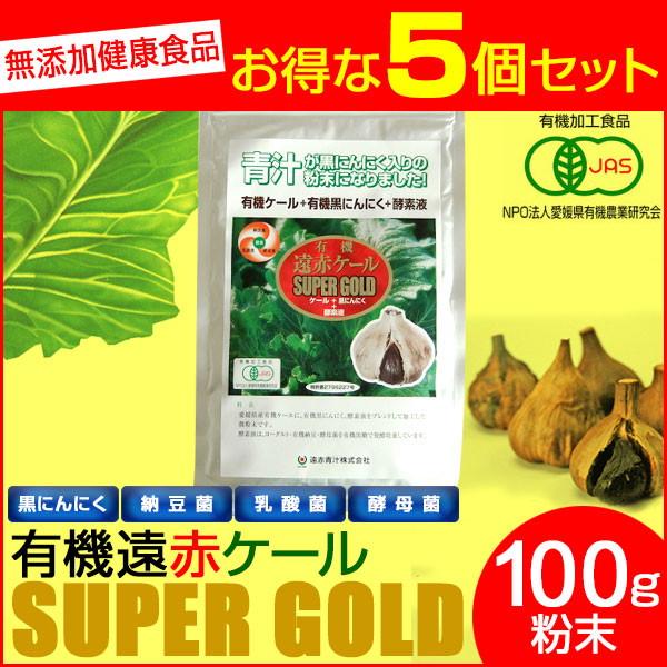 遠赤青汁 有機遠赤ケール SUPPER GOLD 100g 5袋セット+1袋サービス 2210-5