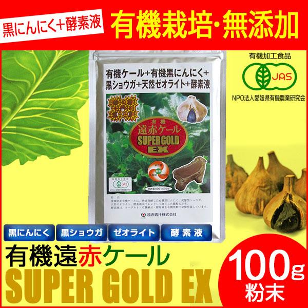 【今なら青汁サンプル6袋プレゼント】 遠赤青汁 有機遠赤ケール SUPPER GOLD EX 100g 2410