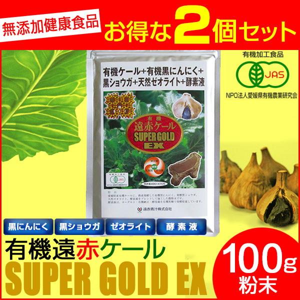 【今なら青汁サンプル6袋プレゼント】 遠赤青汁 有機遠赤ケール SUPPER GOLD EX 100g 2袋セット 2410-2