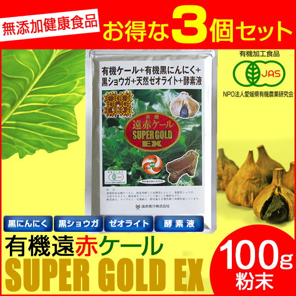 【今なら青汁サンプル6袋プレゼント】 遠赤青汁 有機遠赤ケール SUPPER GOLD EX 100g 3袋セット 2410-3