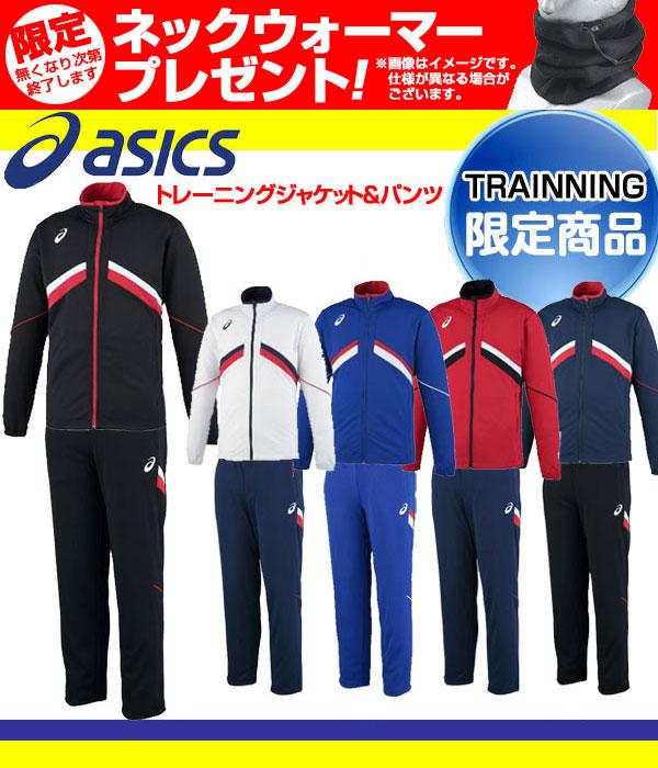 アシックス(asics)ウェアトレーニングジャケット・パンツ上下セット XAT12T-XAT22T ジャージ 【メンズ】 (set)