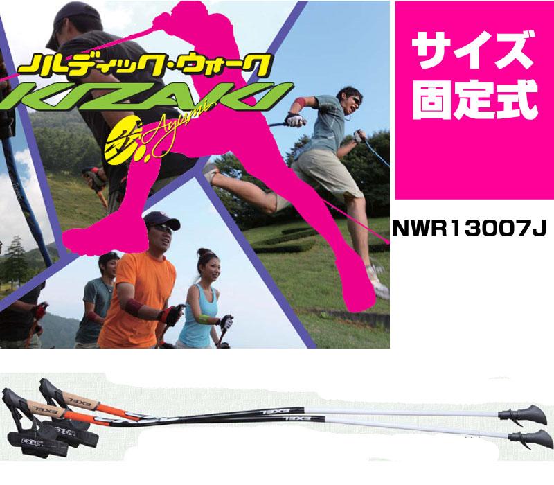 KIZAKI(キザキ)ノルディックウォーク NWR13007J