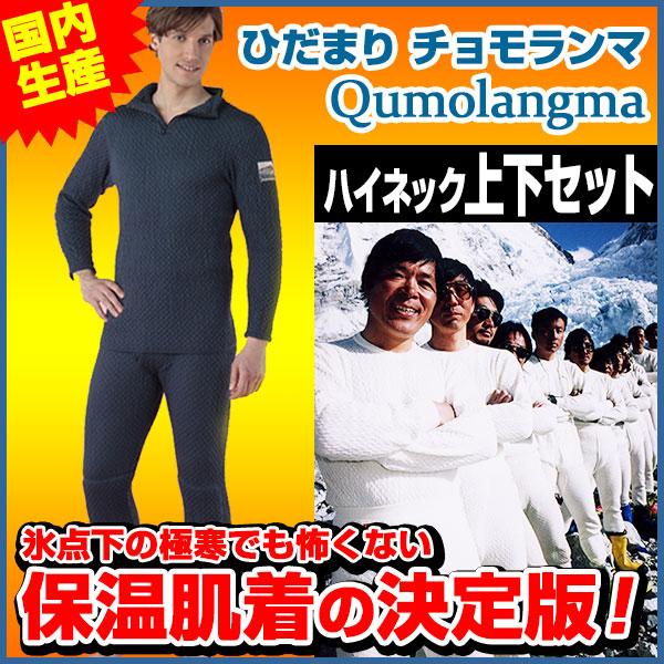 【※ 上下セット ※】ひだまり チョモランマ(国内正規品)健繊 紳士用健康肌着 ハイネック上下セット QM9 スポーツタイプ【メンズ】