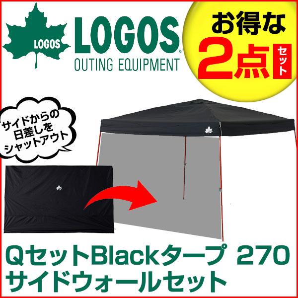 【お得な2点セット】LOGOS ロゴス QセットBlackタープ 270 QセットBlackタープ&サイドウォール セット 71661013/71662001 R11AE015(送料負担対象外)