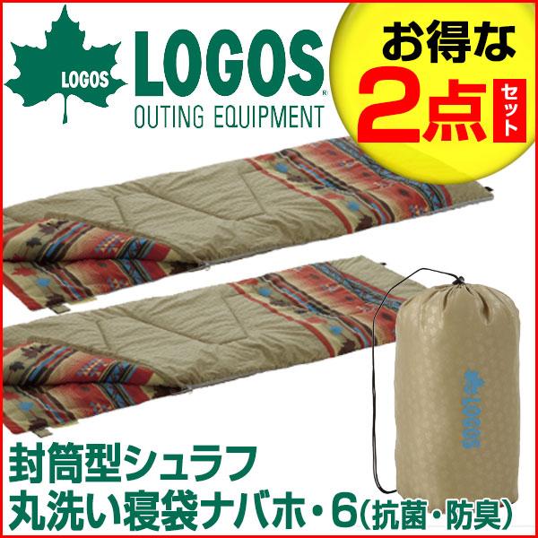 【お得な2点セット】LOGOS ロゴス 丸洗い寝袋ナバホ・6 (抗菌・防臭) シュラフ 72600640 R12AE004(送料負担対象外)