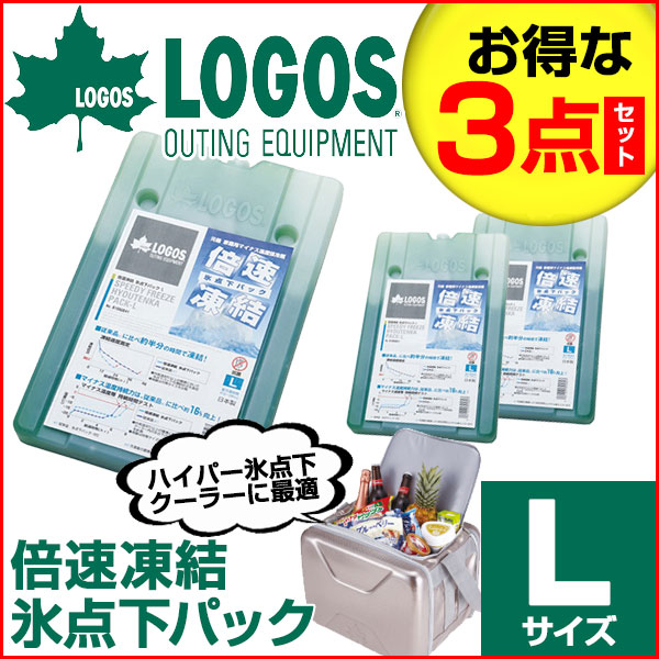 お得な3個セット LOGOS ロゴス 倍速凍結 R168N002 着後レビューで 送料無料 国内正規品 あす楽即納 氷点下パックLサイズ 81660641
