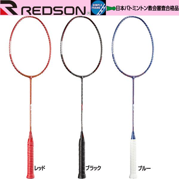 【数量限定フルケースプレゼント!】レッドソン REDSON バドミントンラケット [ RB-PLS01 ] redson 日本バトミントン教会審査合格品