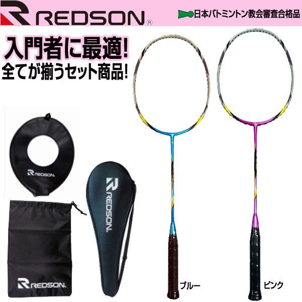 レッドソン REDSON バドミントンラケット [ RB-SC620 ] redson 日本バトミントン協会審査合格品
