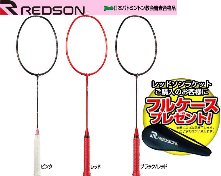 【数量限定フルケースプレゼント!】レッドソン REDSON バドミントンラケット [ RB-US10L ] redson 日本バトミントン協会審査合格品