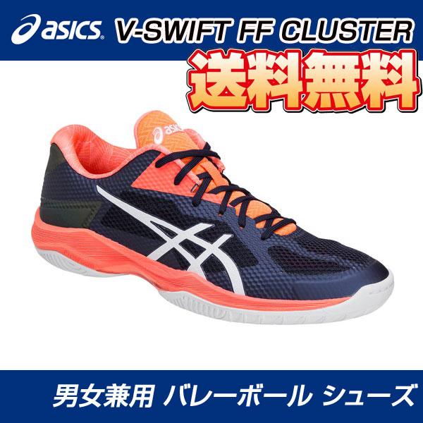 アシックス(asics) バレーボール シューズ VーSWIFT FF CLUSTER ブイスウィフト クラスター TVR494-5801 メンズ・ユニセックス