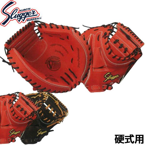 久保田スラッガー 硬式野球用グラブ キャッチャーミット KCSP 右投げ用 捕手用