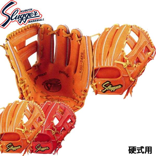 久保田スラッガー 硬式野球用グラブ KSG-24PS 右投げ用 ショート・サード用 内野