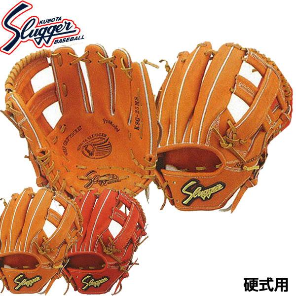 久保田スラッガー 硬式野球用グラブ KSG-25MS 右投げ用 セカンド・ショート・サード用 内野