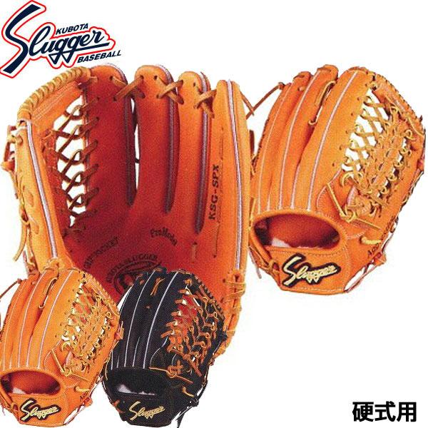 久保田スラッガー 硬式野球用グラブ KSG-SPX 外野手用(中)