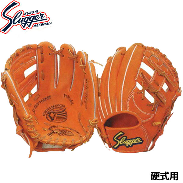 久保田スラッガー 硬式野球用グラブ KSG-SSJ3 右投げ用 セカンド・ショート用 内野