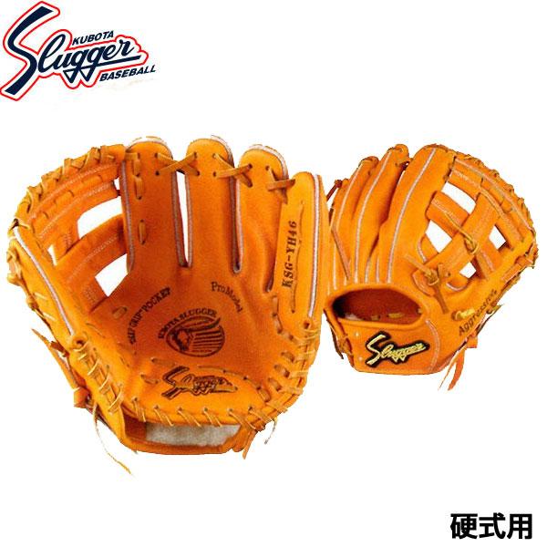 久保田スラッガー 硬式野球用グラブ KSG-YH46 右投げ用 セカンド・ショート用 内野