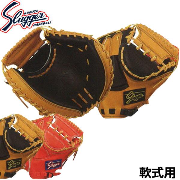 久保田スラッガー 軟式野球用グラブ キャッチャーミット KSM-322 右投げ用 捕手用