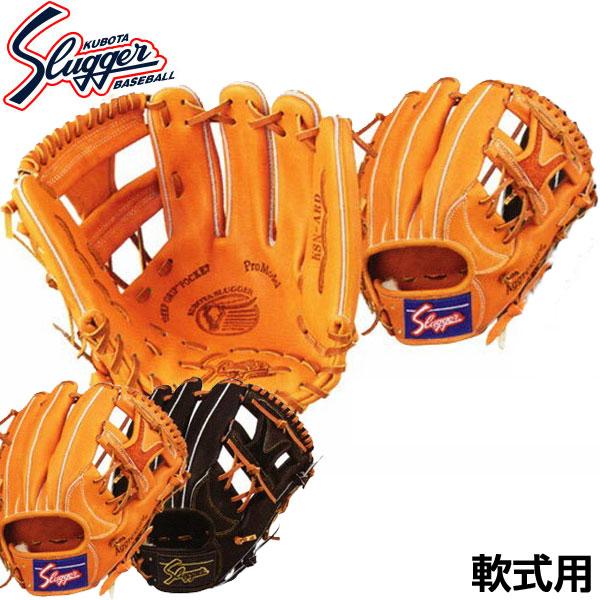 久保田スラッガー 軟式野球用グラブ KSN-ARD 右投げ用 セカンド・ショート・サード用