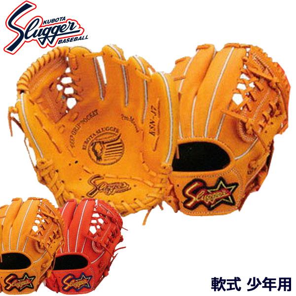 久保田スラッガー 少年軟式野球用グラブ KSN-J7 オールポジション 軟式野球・ソフトボール用(ジュニア)