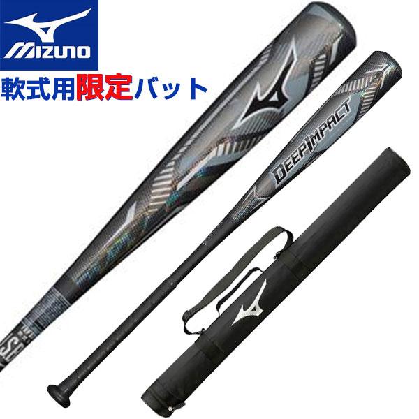 MIZUNO(ミズノ) 軟式用FRP製 ディープインパクト 野球 ベースボール バット 1CJFR10383 1CJFR10384 1CJFR10385