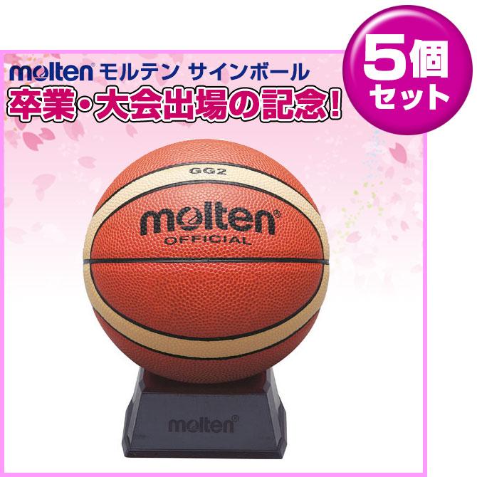 (お得なまとめ買い5個セット)卒業記念・大会出場の記念品に最適!molten(モルテン) 12面デザイン バスケットボール サインボール BGG2