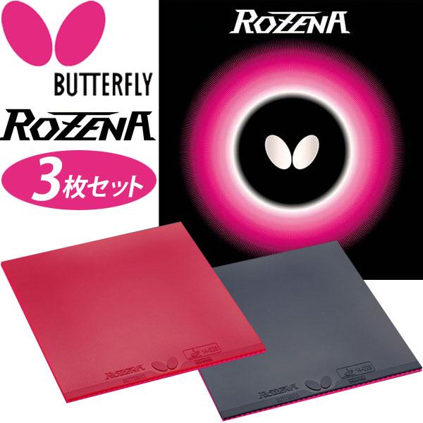 【3枚セット】Butterfly(バタフライ) 卓球 ラバー ロゼナ(ROZENA) タマス BF-06020
