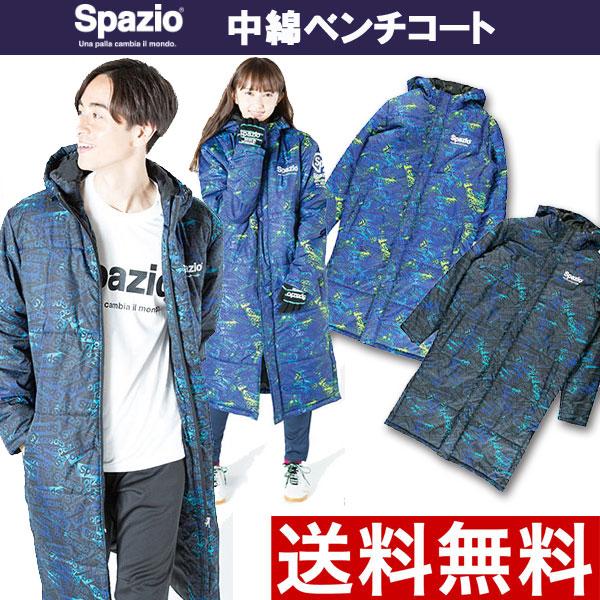 SPAZIO(スパッツィオ) 中綿ベンチコート TP-0517 メンズ レディース ユニセックス アウター(あす楽)