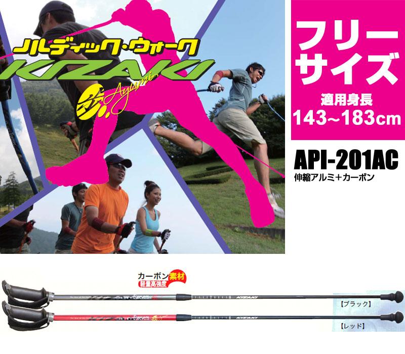 KIZAKI(キザキ)ノルディックウォーク伸縮ポール(90~115cm)伸縮アルミ+カーボン API-201AC