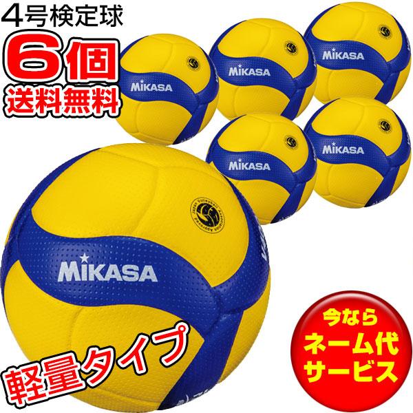 【チーム名入無料!お得な6個セット】ミカサ(MIKASA) バレーボール検定球 小学生 軽量4号 バレー ボール V400WL(小学校用)