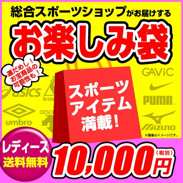大好評開催中!当店オリジナル レディースお楽しみ袋(スポーツ福袋) 数量限定!