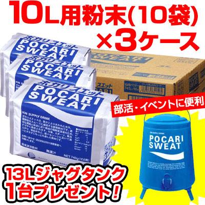 【13Lジャグタンクプレゼント!】ポカリスエット 水分補給 熱中症対策に!大塚製薬 10L用粉末(740g)×30袋(3ケース) 34150