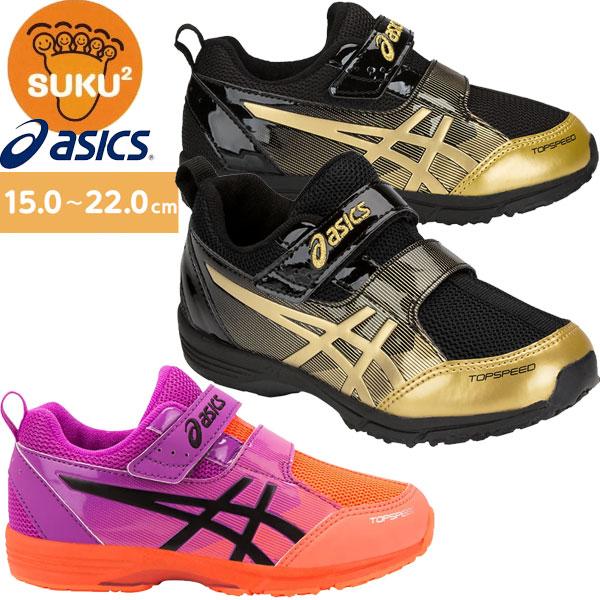 asics アシックス スクスク(SUKUSUKU) キッズ ジュニア シューズ TOPSPEED MINI-zero3 [ 1144A020 ] すくすく 運動靴 スニーカー(運動靴 子供靴 男の子 女の子 スニーカー)